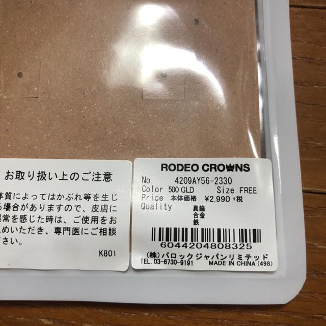 RODEO CROWNS WIDE BOWL(ロデオクラウンズワイドボウル)のボールチェーンブレスレット レディースのアクセサリー(ブレスレット/バングル)の商品写真