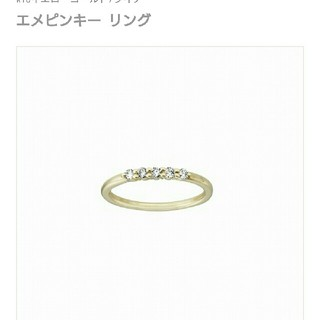 アーカー(AHKAH)の2305様💝(リング(指輪))