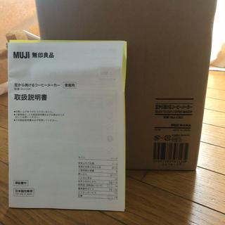 ムジルシリョウヒン(MUJI (無印良品))の無印良品コーヒーメーカー(コーヒーメーカー)