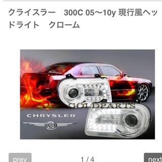 クライスラー(Chrysler)のクライスラー 300c ヘッドライト(車種別パーツ)