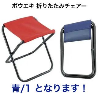 ボウエキ 折りたたみチェアー レッド ブルー 折りたたみ 椅子 イス 赤 青