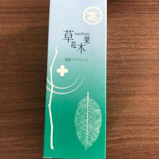 ソウカモッカ(草花木果)のゆんゆんまま様専用 草花木果 透肌マスクジェル NA 90g 2個(美容液)
