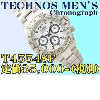 テクノス(TECHNOS)の新品 テクノス 紳士 クロノ T4554SF 定価¥35,000-(税別)(腕時計(アナログ))