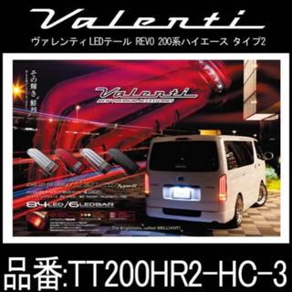 トヨタ(トヨタ)のしん様専用 テールランプ ヴァレンティ ハイエース200系 テールランプ(車種別パーツ)