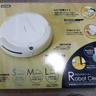 ニトリ(ニトリ)の掃除機 ロボットクリーナー ニトリさん(掃除機)