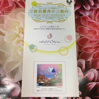 ディズニー(Disney)のホテルオークラ東京ベイ 宿泊優待券(宿泊券)