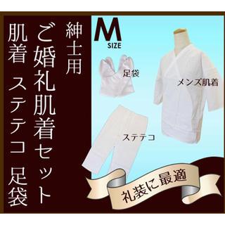 美品■新郎 婚礼肌着 和婚 足袋 ステテコ 肌襦袢 和装小物(和装小物)
