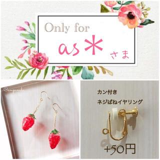 as*さま専用ページ(ピアス)
