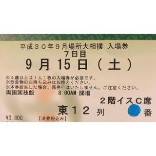 大相撲 / 九月場所 / イス席1枚(相撲/武道)