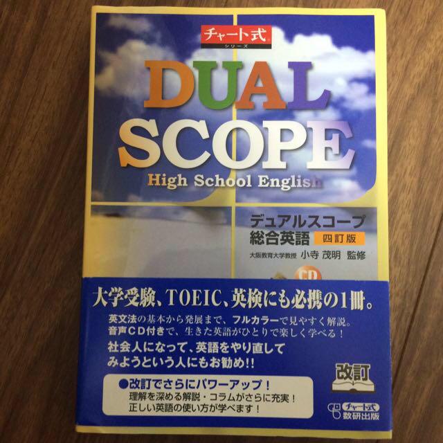 デュアル スコープ 2 教科書 解答 2020 DUALSCOPE English
