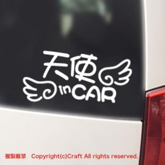 天使in CAR/ステッカー(白/ベビーインカー)Bタイプ キッズ/ベビー/マタニティの外出/移動用品(その他)の商品写真
