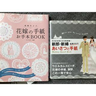 ディズニー(Disney)の花嫁 手紙 2冊セット(ウェディングドレス)