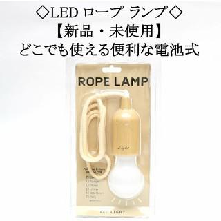 【新品】◇ロープ LEDランプ◇ 電池式 コンセント不要 インテリア 防災グッズ(天井照明)
