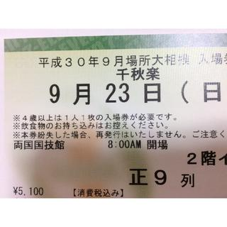 大相撲 千秋楽 9/23(日) イスB席 正9列 1枚(相撲/武道)