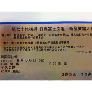 日馬富士 引退断髪披露大相撲 9/30(日)2階正面13列49〜81番 1枚(相撲/武道)