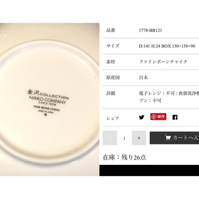 NIKKO(ニッコー)のニッコー 金沢コレクション 美品 銘々皿 インテリア/住まい/日用品のキッチン/食器(食器)の商品写真