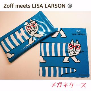 リサラーソン(Lisa Larson)の【美品】Zoff meets LISA LARSON★メガネケースとメガネ拭き(サングラス/メガネ)