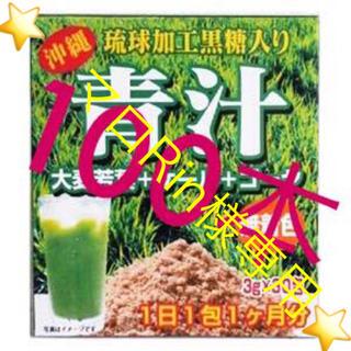 マロRin様⭐️ 送料込⭐️青汁 100包 野菜不足の方 ゴーヤ 大麦若葉 (青汁/ケール加工食品)