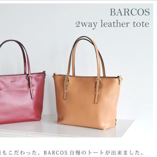 BARCOS シンプルトート  週末セール中☆(トートバッグ)