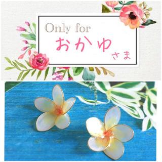 おかゆさま専用ページ(ピアス)