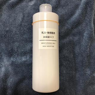 MUJI (無印良品) - 無印良品 乳液 敏感肌用【高保湿タイプ】