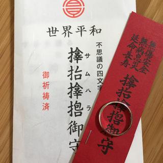 サムハラ神社 指輪 19号(リング(指輪))