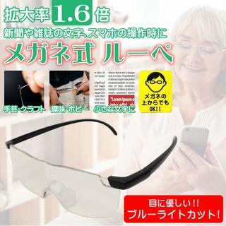 ブルーライトカット メガネ式ルーペ(日用品/生活雑貨)