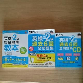 旺文社 - 英検準2級