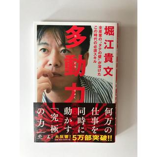ゲントウシャ(幻冬舎)の多動力 / 堀江貴文(ビジネス/経済)