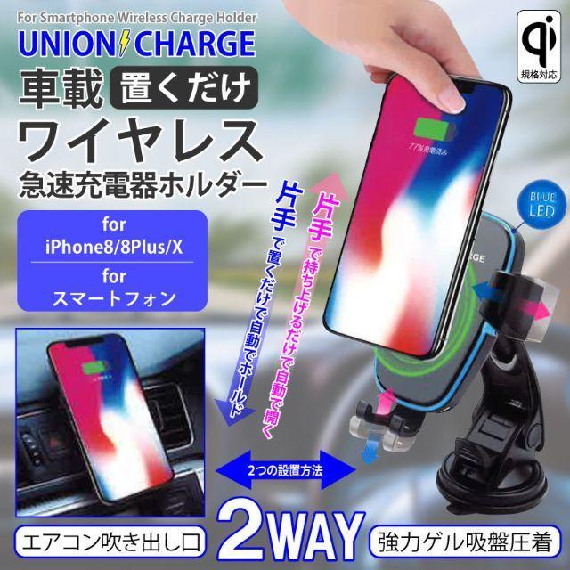 UNION CHARGE(ユニオン チャージ) UC-WH001 スマホ/家電/カメラのスマートフォン/携帯電話(バッテリー/充電器)の商品写真