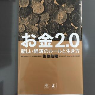 ゲントウシャ(幻冬舎)の※あや様専用※お金 2.0(ビジネス/経済)