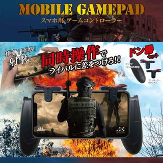スマホ用ゲームコントローラー MOBILE GAMEPAD(その他)