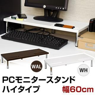 PCモニタースタンド ハイタイプ WAL/WH 60ワイド(オフィス/パソコンデスク)