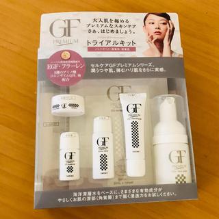 ジーエフ(GF)のフラーレン配合化粧品トライアルセット(サンプル/トライアルキット)
