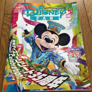 ディズニー(Disney)のディズニーファン2018.5月号(アート/エンタメ/ホビー)