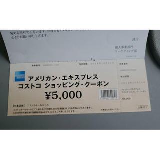 コストコ(コストコ)のコストコ割引券(フード/ドリンク券)