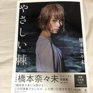 ノギザカフォーティーシックス(乃木坂46)の橋本奈々未 写真集 やさしい棘(アート/エンタメ)