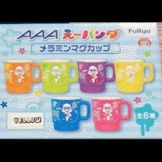 非売品☆ AAA マグカップ 黄色 イエロー
