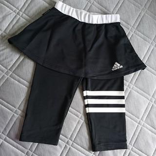 アディダス(adidas)のadidas!レギンス付スカート(スカート)