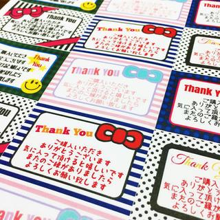 サンキューカード+宛名シール(カード/レター/ラッピング)
