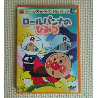 アンパンマン - アンパンマン*DVD ロールパンナのひみつ