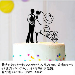 ケーキトッパー ウェディングケーキ(その他)