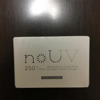 新品未開封☆noUV ノーブ(日焼け止め/サンオイル)