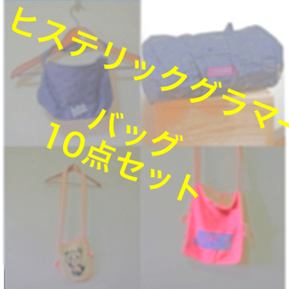 ヒステリックグラマー(HYSTERIC GLAMOUR)の【mimoza様 専用】ヒステリックグラマー バッグ10点セット(その他)