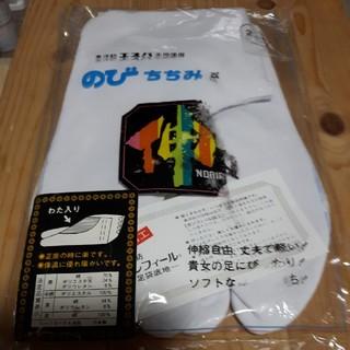 トヨボウ(東洋紡)の新品⭐東洋紡エスパ生地使用足袋23cm(和装小物)