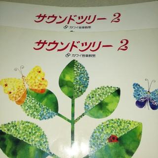 サウンドツリー2     1冊