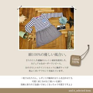 【美品】ママとオソロ/ボーダーワンピース110cm