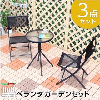 ベランダガーデン3点セット【リオン-LION-】(ガーデン セット)(アウトドアテーブル)
