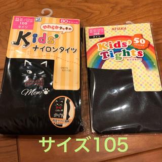 タイツ☆キッズ☆サイズ105☆2足組☆猫柄☆プリントタイツ
