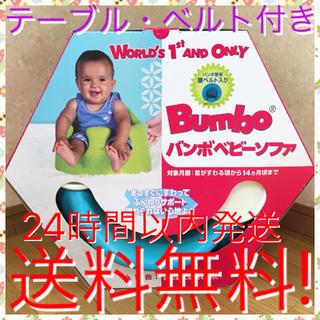 バンボ(Bumbo)のテーブル・ベルト付き バンボ ベビーソファ ブルー 24時間以内発送!!(その他)